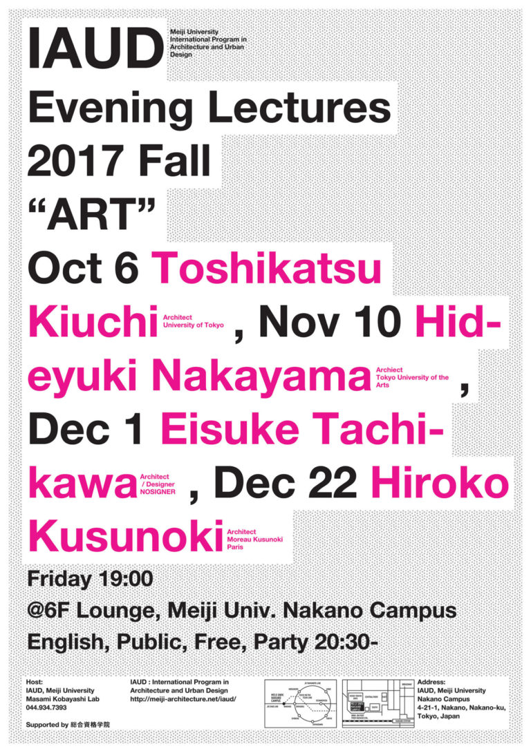 Evening Lecture 2017 fall_poster